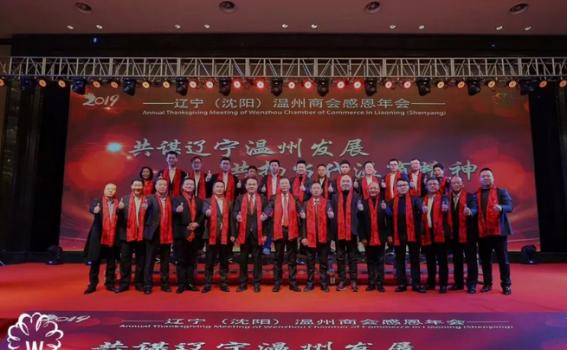 辽宁(沈阳)温州商会2019感恩年会共扬温商精神