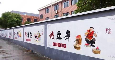 舒前村社会主义核心价值观墙绘.图片