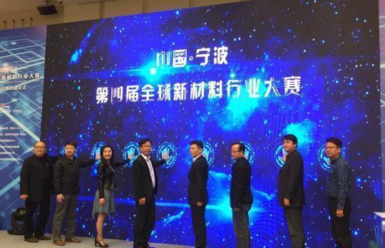 圖為中國·寧波第四屆全球新材料行業大賽啟動現場。 林波 攝